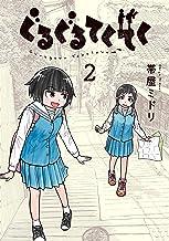 表紙: ぐるぐるてくてく 2巻 (LINEコミックス) | 帯屋ミドリ