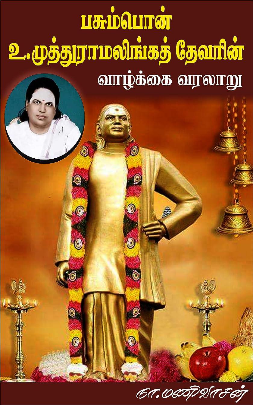 植物学者レビュー水を飲むPasumpon Muthuramalinga Thevar Life History: (????????? ????????????????????? ???????? ??????) (Tamil Edition)