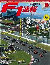 表紙: F1 (エフワン) 速報 2019 Rd (ラウンド) 17 日本GP号  (グランプリ) 号 [雑誌] F1速報   三栄