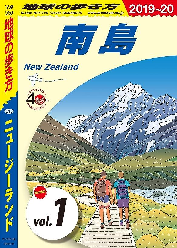 減る珍味抱擁地球の歩き方 C10 ニュージーランド 2019-2020 【分冊】 1 南島 ニュージーランド分冊版