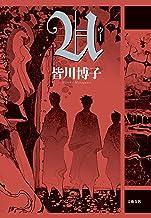 U (文春e-book)
