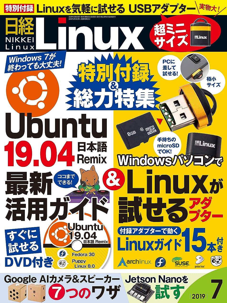 ヒール究極の今日経Linux 2019年 7 月号