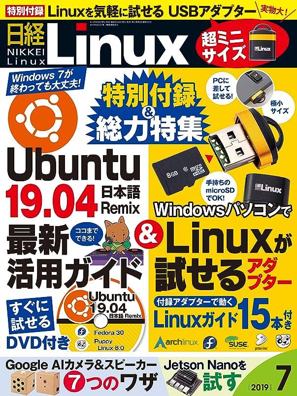 ちっちゃい日食バリケード日経Linux 2019年 7 月号