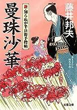表紙: 新・知らぬが半兵衛手控帖 : 1 曼珠沙華 (双葉文庫) | 藤井邦夫