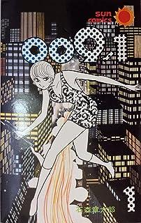 009ノ1 1 SMC-183 (Sun Comics)
