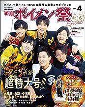 表紙: F.ENT OFFICIAL PHOTO BOOK「季刊 ボイメン祭」VOL.4 2020秋&2021冬 SPECIAL | 東京ニュース通信社