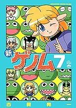新ゲノム07 (メガストアコミックス)