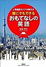 表紙: 人気通訳ガイドが教える 誰にでもできるおもてなしの英語 (講談社パワー・イングリッシュ) | 島崎秀定