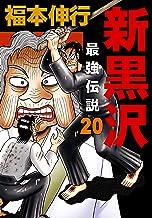 新黒沢 最強伝説 20