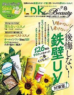 [雑誌] LDK the Beauty (エルディーケー ザ ビューティー) 2021年09月号