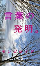 Invention by a word: Fiction by a hypothesis (Japanese Edition)