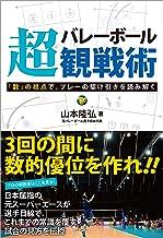 表紙: バレーボール超観戦術 「数」の視点で、プレーの駆け引きを読み解く   山本 隆弘