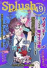 Splush vol.49 青春系ボーイズラブマガジン [雑誌]