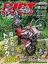 DIRT SPORTS (ダートスポーツ) 2020年 10月号[雑誌]