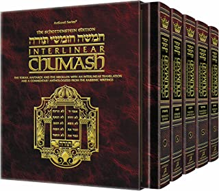 Interlinear Chumash Schottenstein Edition Vols. 1-5 [Box Set]: Genesis, Exodus, Leviticus, Numbers, Deuteronomy [Box set] (Hardcover)