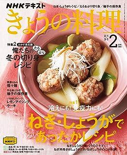 NHK きょうの料理 2021年 2月号 [雑誌] (NHKテキスト)