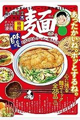 麺 そば・うどん・ラーメン・焼きそば (ぐる漫) Kindle版