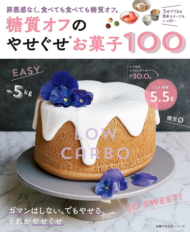 キャンペーン小数五月糖質オフのやせぐせお菓子100 主婦の友生活シリーズ