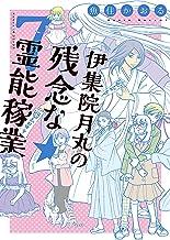 表紙: 伊集院月丸の残念な霊能稼業(7) (Nemuki+コミックス) | 魚住 かおる