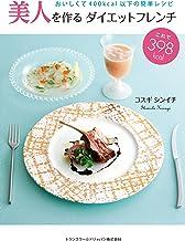 表紙: 美人を作るダイエットフレンチ おいしくて400kcal以下の簡単レシピ | コスギシンイチ