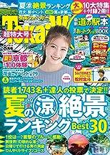 表紙: TokaiWalker東海ウォーカー2019年8月号 [雑誌] | TokaiWalker編集部