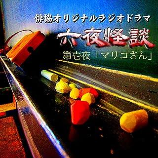 オリジナルラジオドラマ「六夜怪談」 第壱夜「マリコさん」