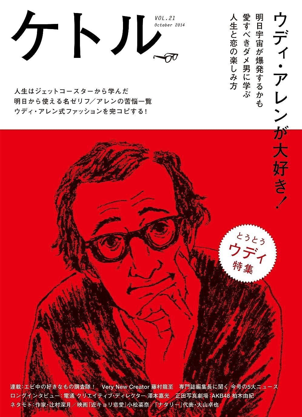 ハイランド申込み巡礼者ケトル Vol.21  2014年10月発売号 [雑誌]