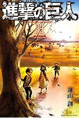 進撃の巨人(34) 特装版 Beginning (週刊少年マガジンコミックス) Kindle版