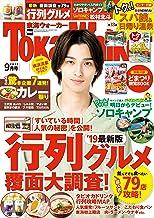 表紙: TokaiWalker東海ウォーカー2019年9月号 [雑誌] | TokaiWalker編集部