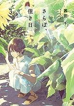 表紙: さらば、佳き日3 (it COMICS) | 茜田 千