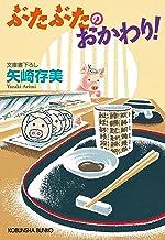 表紙: ぶたぶたのおかわり! (光文社文庫) | 矢崎 存美