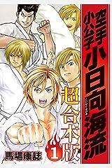空手小公子 小日向海流 超合本版(1) (ヤングマガジンコミックス) Kindle版