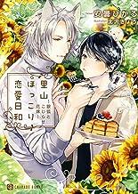 表紙: 里山ほっこり恋愛日和~銀狐とこじらせ花嫁~【電子限定版】 (シャレード文庫)   北沢 きょう