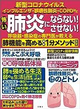 表紙: 怖い肺炎にならない!させない!呼吸器・感染症の専門医が教える 肺機能を高める最新1分メソッド大全   奥仲哲弥
