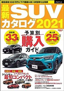 自動車誌MOOK 最新SUVカタログ2021