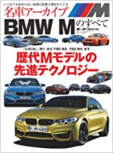表紙: 名車アーカイブ BMW Mのすべて | 三栄書房