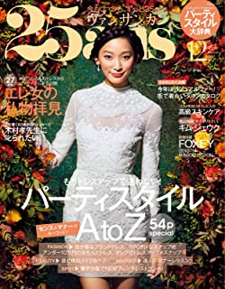 25ans (ヴァンサンカン) 12月号 (2013-10-28) [雑誌]