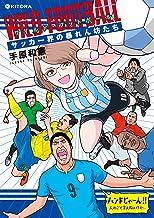 表紙: ワイルド・フットボール サッカー界の暴れん坊たち ワイルドフットボール (中経☆コミックス) | 手原 和憲