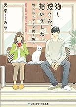 表紙: 猫と透さん、拾いました ―彼らはソファで謎を解く― (メディアワークス文庫)   安東 あや