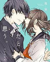 表紙: これはやっぱり、恋だと思う。 泡沫作品集 (中経☆コミックス) | 泡沫