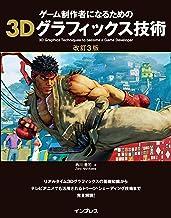 表紙: ゲーム制作者になるための3Dグラフィックス技術 改訂3版 | 西川 善司