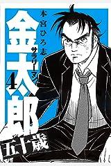 サラリーマン金太郎五十歳 第4巻 Kindle版