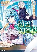 表紙: 精霊幻想記 15.勇者の狂想曲 (HJ文庫) | Riv