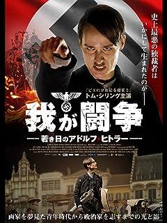 我が闘争 若き日のアドルフ・ヒトラー(字幕版)