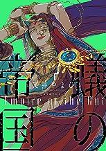 蟻の帝国(2)【電子限定おまけ付き】 (ウィングス・コミックス)
