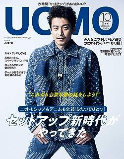 UOMO (ウオモ) 2020年10月号 [雑誌]