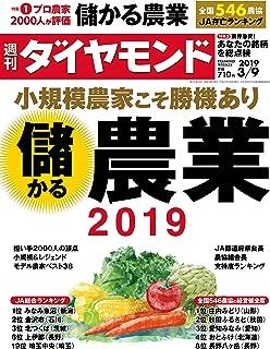 週刊ダイヤモンド 2019年3/9号 [雑誌]