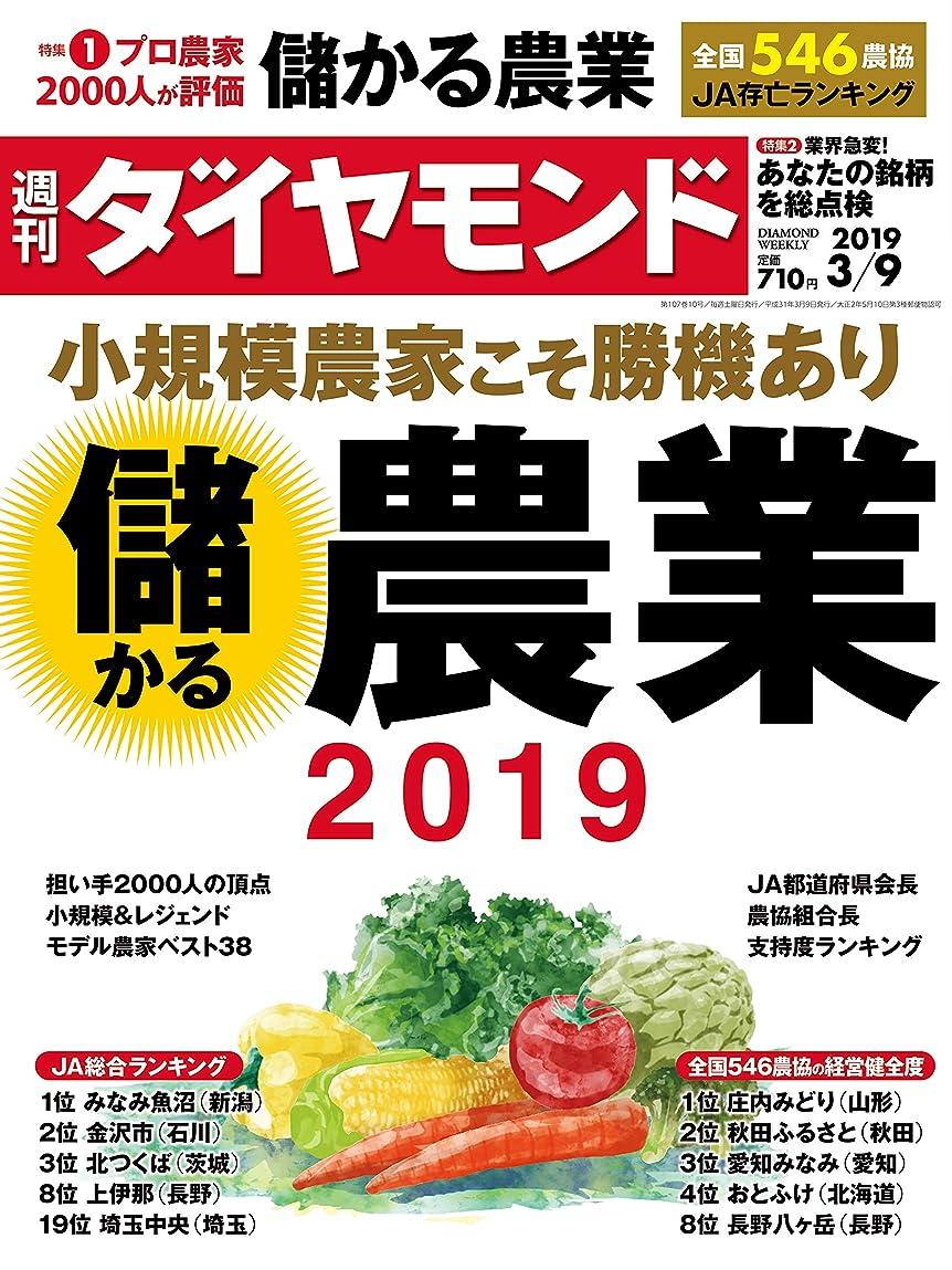 冷蔵するパッケージ財産週刊ダイヤモンド 2019年3/9号 [雑誌]