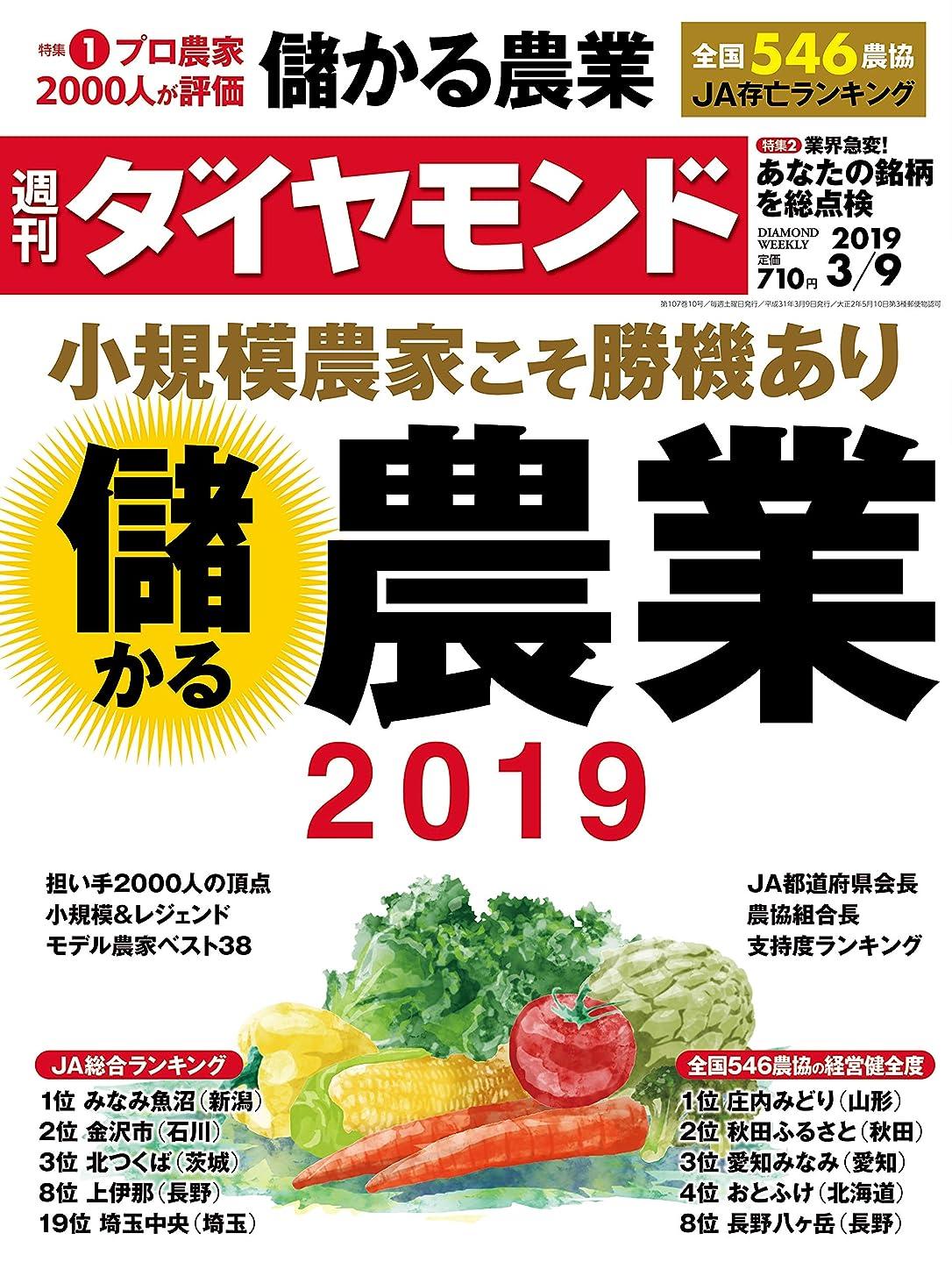 のホストそれら着服週刊ダイヤモンド 2019年3/9号 [雑誌]