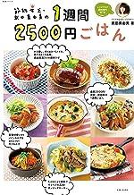 表紙: 節約女王・武田真由美の1週間2500円ごはん | 武田真由美